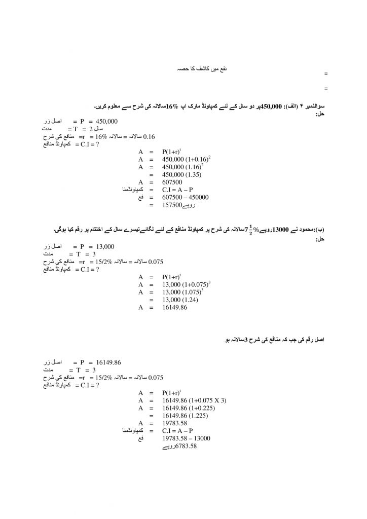 Aiou Solved Assignments code 247