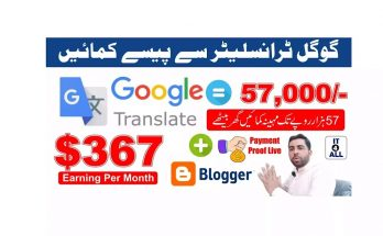 Career Google Translate || Google Translation Jobs from Home